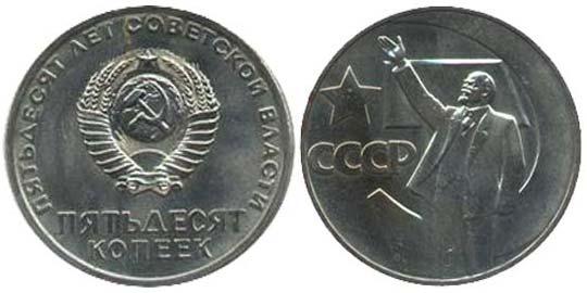 50 лет советской власти 50 копеек коп редких монет