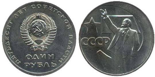 1 рубль 1917 1967 шкаф для коллекций