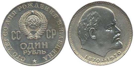 Цена рубль с изображением ленина нумизматы в иркутске