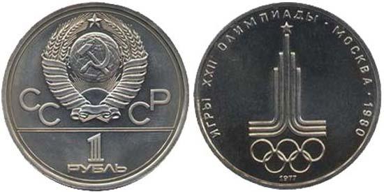 Один рубль 1980 года олимпиада стоимость цена на монету псков
