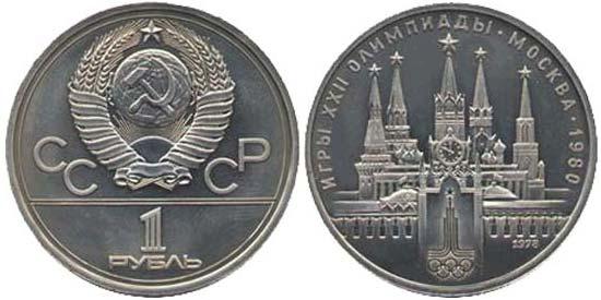 Монета 1 рубль 1980 года олимпиада стоимость срібні монети