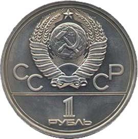 Москва xxii олимпийские игры москва 1980