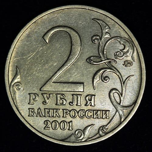 рубль со знаком монетного двора