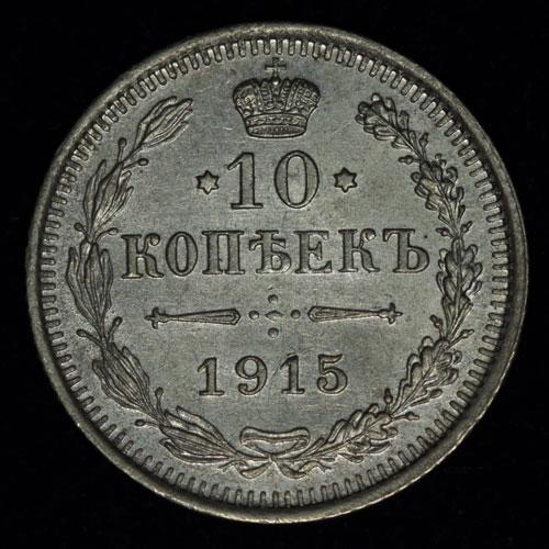 Монета 10 копеек 1915 год ВС серебро Николай 2 / нумизматика