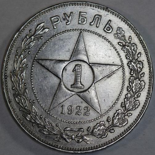 Купить рубль 1922 года 1 копейка 1934 года разновидности