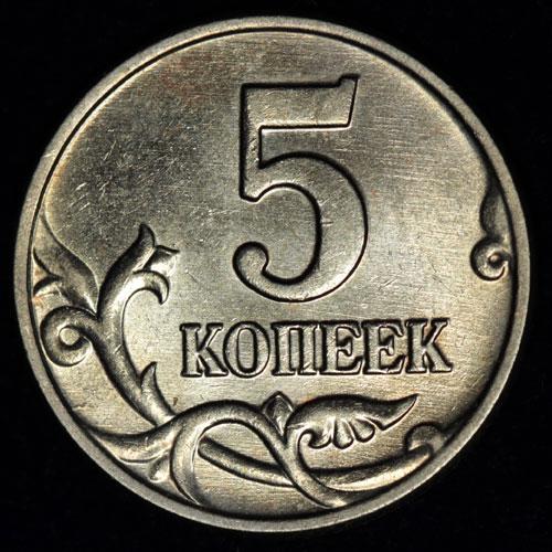 1 копеек цена с знаком монетного двора
