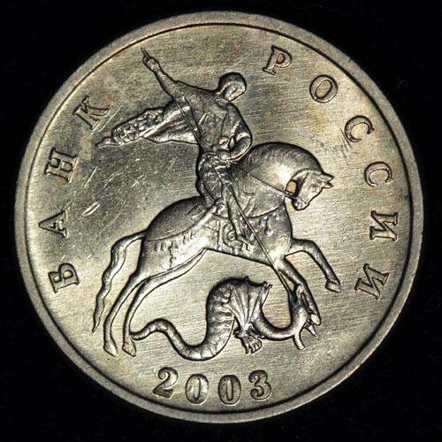 5 копеек 2003 со знаком монетного двора