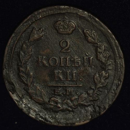 2 коп 1818 года цена сон старые монеты