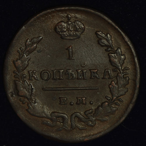 Копейка 1829 года цена альбом евро 2012