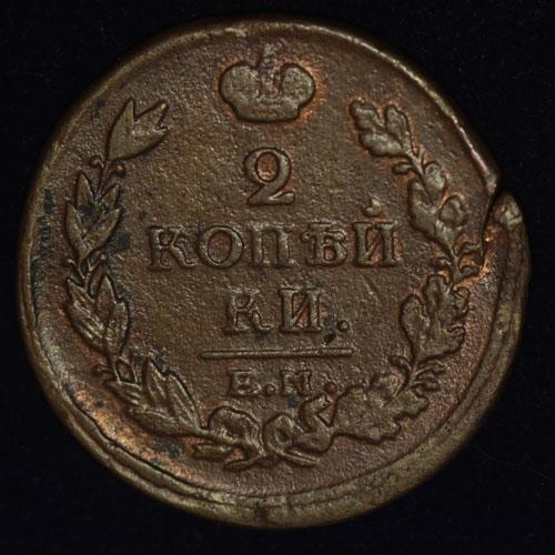 2 копейки 1817 года стоимость испанские старинные монеты