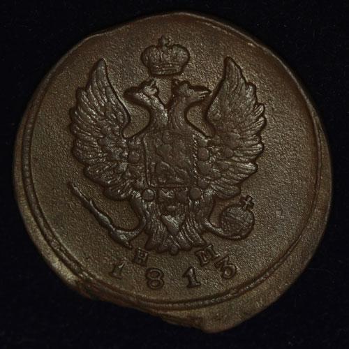2 копейки 1813 года цена стоимость биметаллические десятки 2014 года