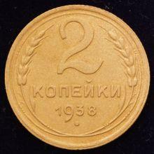 время интенсивного 10 копеек 1938 года цена стоимость монеты вам холодно, термобелье